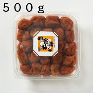 《田舎漬梅干500g》無選別品 徳用 低塩 塩分8% 完熟 まろやか  紀州南高梅
