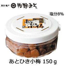 《自宅用 あとひき小梅 150g》塩分控えめ 小粒 紀州産 塩分8% クエン酸