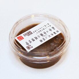 《和牛と牛蒡の薬膳味噌 140g》おかず味噌 ご飯のお供 野菜ディップ パスタに 酒の肴 祇園
