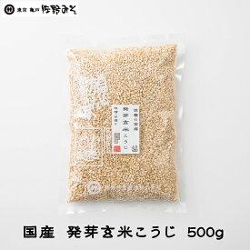 《発芽玄米こうじ 500g》玄米麹 糀 味噌づくり 甘酒に 国産