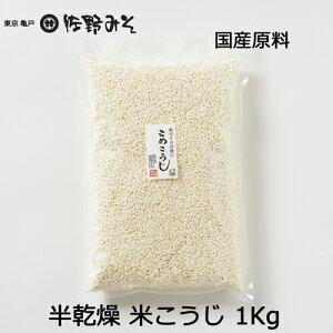 《半乾燥 米こうじ 1kg》米麹 糀 味噌づくり 塩麹 甘酒に 国産