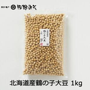 《北海道 鶴の子大豆1kg》味噌造り みそ材料 大豆 血糖値 蒸し大豆にもどうぞ スーパーフード 大豆製品