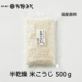 《半乾燥 米こうじ 500g》米麹 糀 味噌づくり 塩麹 甘酒に 国産原料