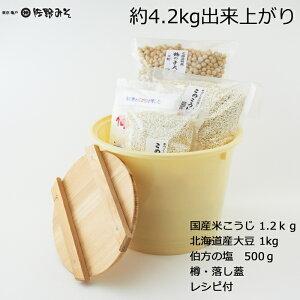 《手造りみそセット 樽付き》手作りみそ作り 味噌作り みそ材料 国産原料 大豆麹塩セット 手作り みそ 作り 大豆1kg 米こうじ1.2kg 塩500g