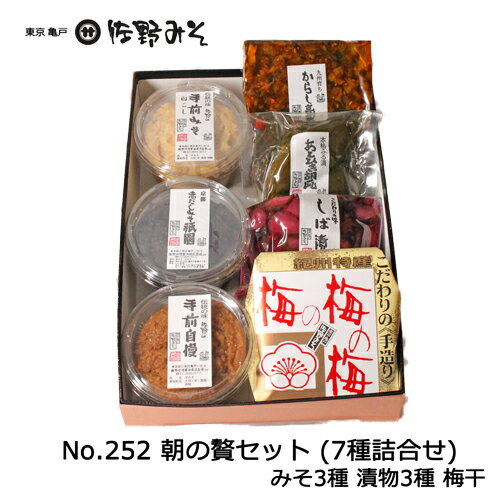 《 No.252 朝の贅セット 7種詰合せ》味噌3種漬物3種梅干セット お中元 お歳暮 ご贈答ギフト