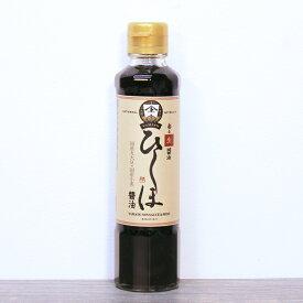 《ひしほ醤油 180ml》ヤマト醤油味噌 国産原料 酵素が生きている生醤油
