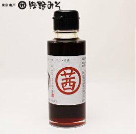 《九州 甘口しょうゆ 茜 100ml》調味料 甘め醤油 食品添加物無添加 ごとう醤油