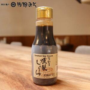 《燻製しょうゆ 210ml》弓削田醤油 香ばしい 国産原料 桜チップ