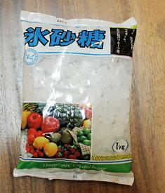 《氷砂糖 1kg》梅酒作りに 中日本氷糖