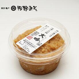 《岡山美作みそ 大吟 噌カップ260g》減塩タイプ 塩分控えめ(10.5%) 中甘 粒 糀たっぷり 料理に 野菜スティック 国産原料 無添加