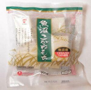 《魚沼こがねもち 300g》新潟県魚沼産 こがねもち米100% たいまつ