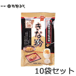 《黒大豆きな粉 100g×10》最高級丹波黒大豆100%使用 コク きなこ餅 製菓 料理に スーパーフード 大豆製品