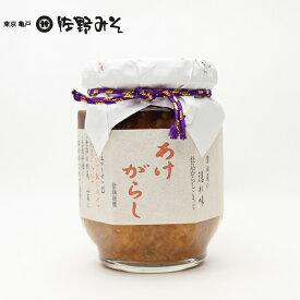【入荷待ち】創業二百余年 山形 山一醤油《あけがらし》【熟成中、一ヵ月以上お待ち頂いております。】からし麹 お鍋に お豆腐に 秘伝の味