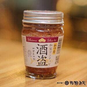 《酒盗(かつお塩辛)120g》ご飯のお供に 和製アンチョビ しいの食品 珍味