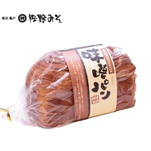 《みそパン1斤》江戸味噌使用 デニッシュ生地 限定商品 味噌パン みそぱん