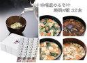 《自宅用 蔵碗 32食詰め入り》4種類×各8個 簡単みそ汁 即席味噌汁 フリーズドライ 高級