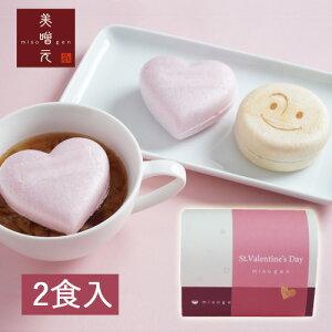 【バレンタイン,味噌汁,お菓子以外】美噌元バレンタインセット 2個箱