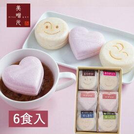 【バレンタイン,味噌汁,お菓子以外】美噌元バレンタインセット 6個箱
