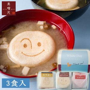 【2021,ホワイトデー,味噌汁,お菓子以外,贈り物】美噌元ホワイトデーセット 3個箱