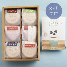 【送料込 父の日ギフト プレゼント 2021 ギフト 健康】美噌元父の日ギフトセット9食箱