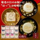 【送料込】【敬老の日/プレゼント/2019/健康】美噌汁最中敬老の日セット 12食箱
