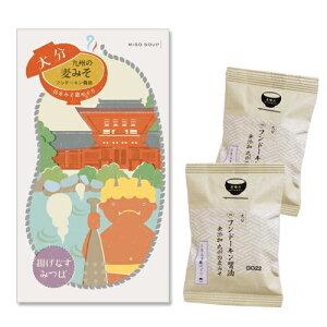 九州の麦みそ (大分県・フンドーキン醤油)【フリーズドライ、お味噌汁】