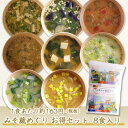 【お徳用】日本みそ蔵めぐり 8食袋
