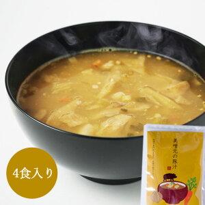 美噌元の豚汁 4食袋(MT-4)【フリーズドライ,味噌汁,豚汁】