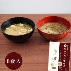 【フリーズドライ,味噌汁】粉みそのお味噌汁 8食入り袋(GK-8)