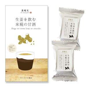 生姜を飲む 米糀の甘酒 2個入り袋【賞味期限約3か月】【甘酒,生姜入り,フリーズドライ、無添加】