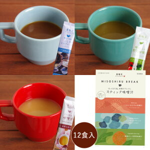スティック味噌汁 12本入り袋(ST-12)