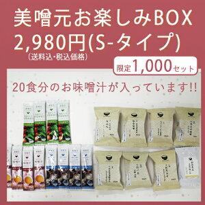 【送料込み】【フリーズドライ】【お味噌汁】【お得】【味噌元】美噌元お楽しみBOX 2,980円(S-タイプ)