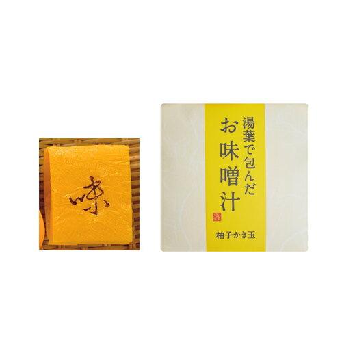 湯葉で包んだお味噌汁 黄