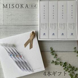 【ギフト】 MISOKA(ミソカ) 歯ブラシ 4本箱入り 4000円 テレビで紹介 世界のセレブが お取り寄せ 包装済 各種熨斗対応可 【MISOKA 公式】 日本製