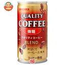 サンガリア クオリティコーヒー 微糖 185g缶×30本入