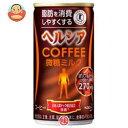 花王 ヘルシアコーヒー 微糖ミルク【特定保健用食品 特保】 185g缶×30本入