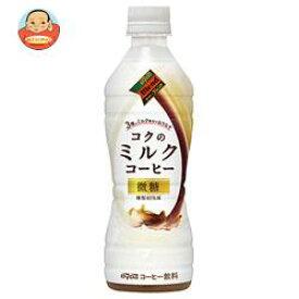 ダイドー ブレンド コクのミルクコーヒー 430mlペットボトル×24本入