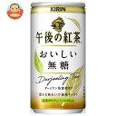 送料無料 【2ケースセット】キリン 午後の紅茶 おいしい無糖 185g缶×20本入×(2ケース) ※北海道・沖縄は別途送料が必要。