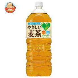 サントリー GREEN DAKARA(グリーン ダカラ) やさしい麦茶 2Lペットボトル×6本入