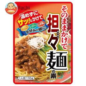送料無料 【2ケースセット】ハチ食品 坦々麺の素 110g×24個入×(2ケース) ※北海道・沖縄は別途送料が必要。