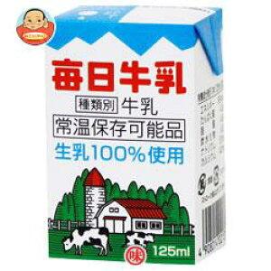 送料無料 毎日牛乳 125ml紙パック×24本入 ※北海道・沖縄は別途送料が必要。