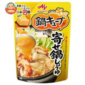 【送料無料】【2ケースセット】味の素 鍋キューブ 寄せ鍋しょうゆ 8.3g×8個×8袋入×(2ケース) ※北海道・沖縄は別途送料が必要。