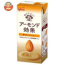 【送料無料】【2ケースセット】グリコ乳業 アーモンド効果 香ばしコーヒー 200ml紙パック×24本入×(2ケース) ※北海道・沖縄は別途送料が必要。