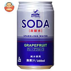 富永貿易 神戸居留地 ソーダ グレープフルーツ 350ml缶×24本入
