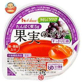 ハウス食品 やさしくラクケア たんぱく質5g 果実のゼリー すっきり巨峰 65g×48(12×4)個入