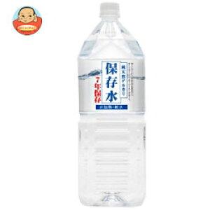 ケイ・エフ・ジー 純天然アルカリ保存水 7年保存 2Lペットボトル×6本入