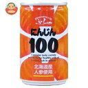 マルハニチロ北日本 ふらの にんじん100 160g缶×30本入