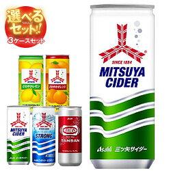 【送料無料】アサヒ飲料 三ツ矢・ウィルキンソン 選べる3ケースセット 250ml缶×60(20×3)本入 ※北海道・沖縄は別途送料が必要。