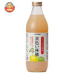 JAアオレン 黄色い林檎 1L瓶×6本入