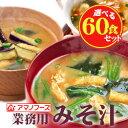 【送料無料】アマノフーズ フリーズドライ 業務用 みそ汁&スープ 選べる60食セット (30食×2袋入) ※北海道・沖縄は別途送料が必要。